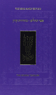The Koren Tehillim The Rohr Family Edition - Baltimore