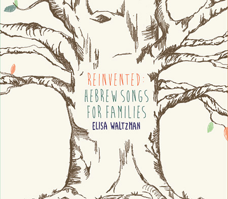 "The cover of ""Reinvented: Hebrew Songs for Families."" (Courtesy Elisa Waltzman)"