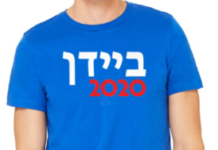 (Courtesy of bidenhebrewmerch.com)