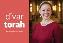 Rabbi Rory Katz